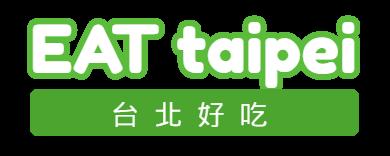 EAT taipei|台北好吃