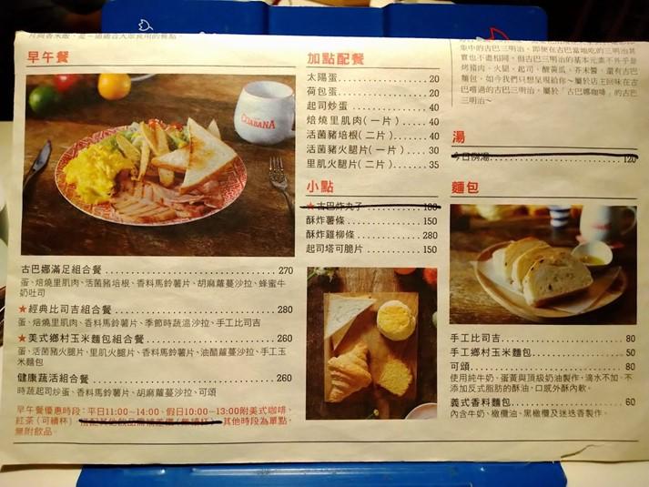古巴娜咖啡菜單menu