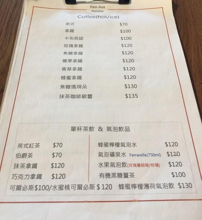 葡皇西點 菜單menu