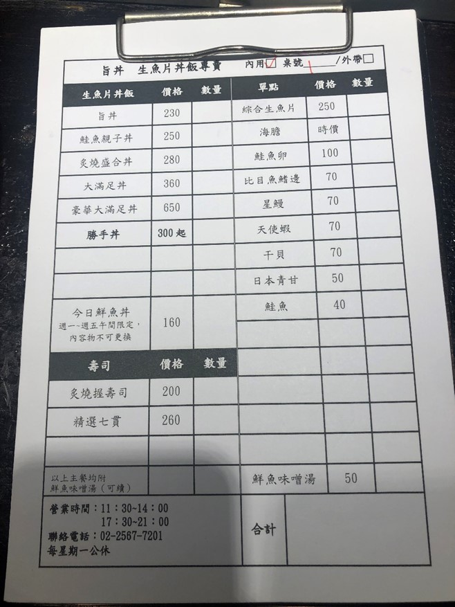旨丼生魚片丼飯專賣店 菜單 menu