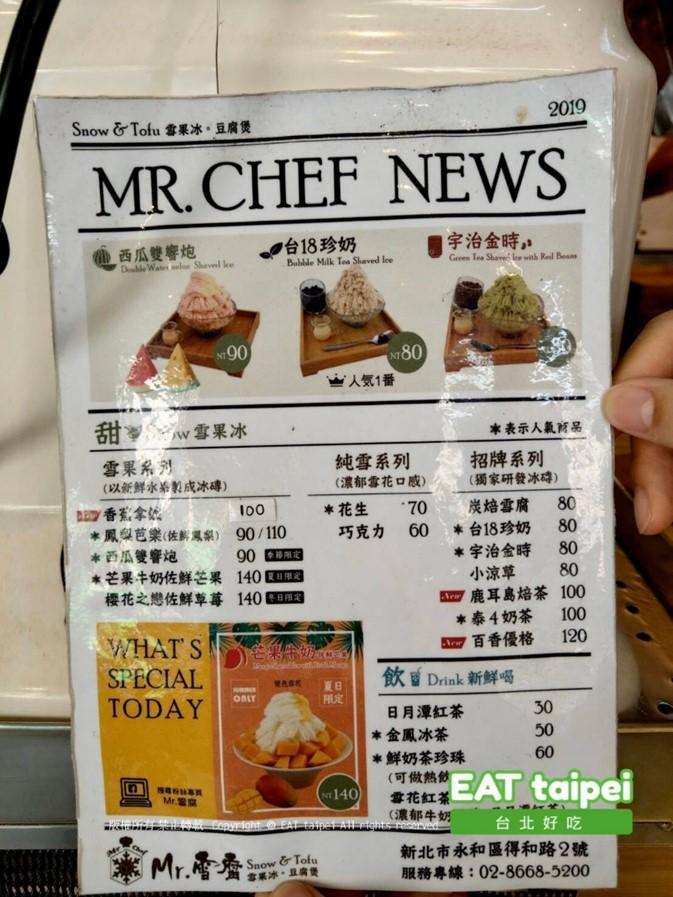 Mr.雪腐 菜單 menu