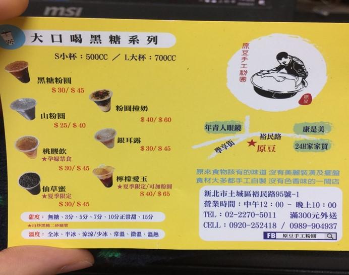 原豆手工粉圓 菜單 menu