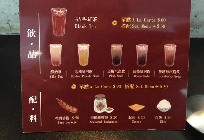 陸角OMURICE 菜單 menu