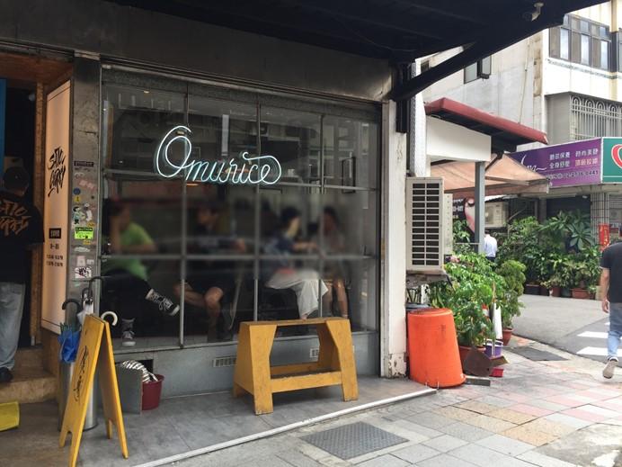 陸角OMURICE