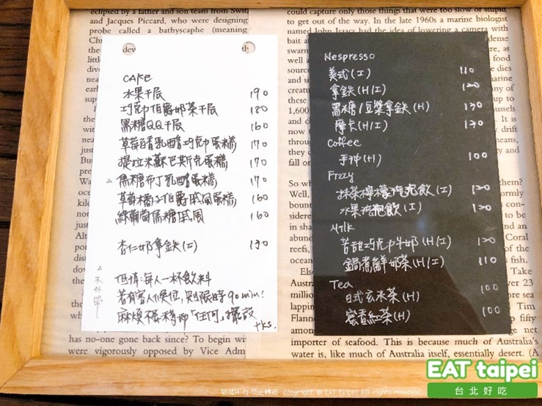 舒適圈 Comfortzone menu菜單