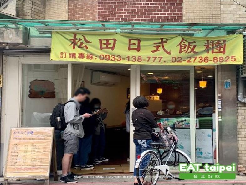 松田日式飯糰 門口