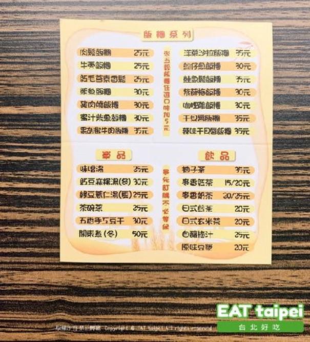 松田日式飯糰 菜單