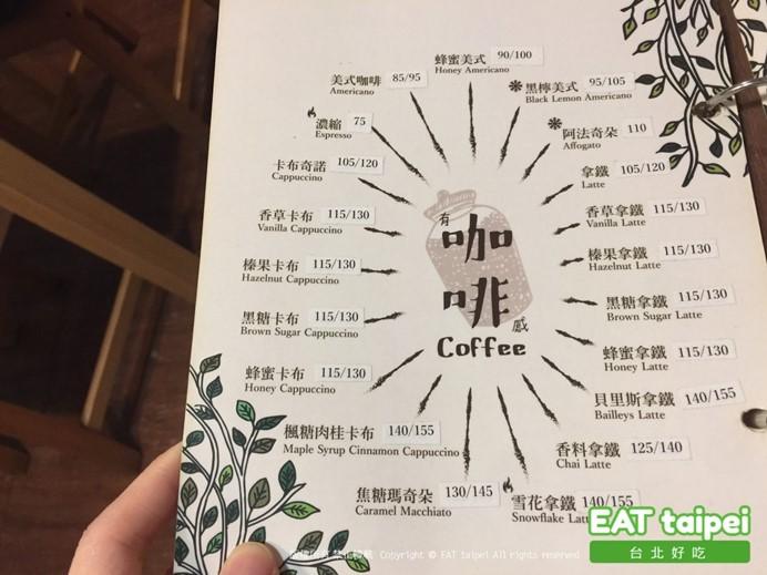 有意樹桿菜單