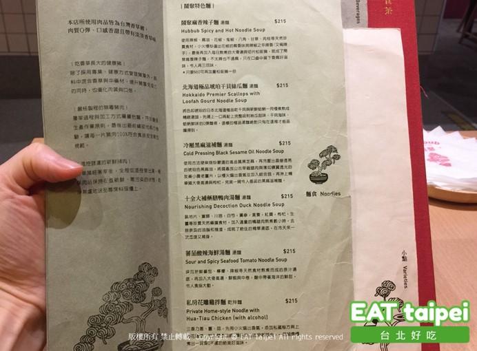 鬧聚酥菜單