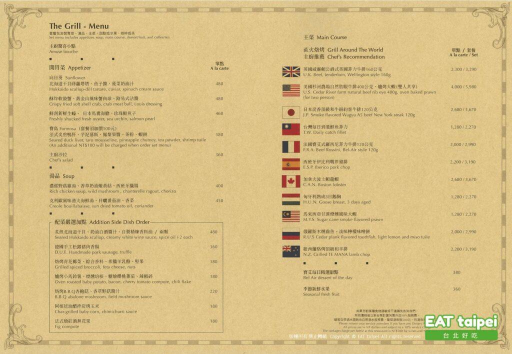 寶艾西餐廳晚間菜單