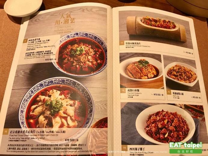 樂天皇朝菜單: