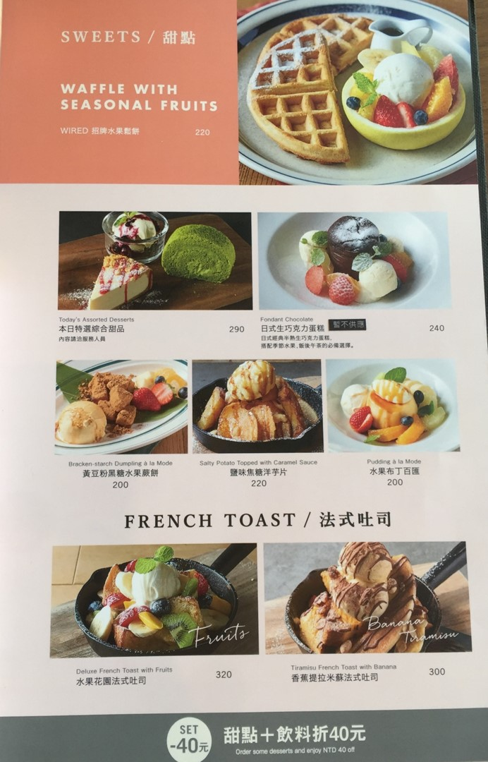 蔦屋書店松山菜單 WIRED TOKYO Taiwan
