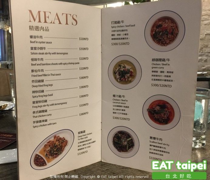siam siam泰式料理 菜單