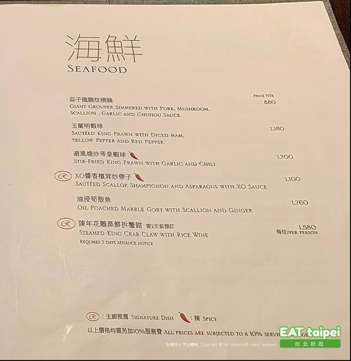 晶華軒菜單menu