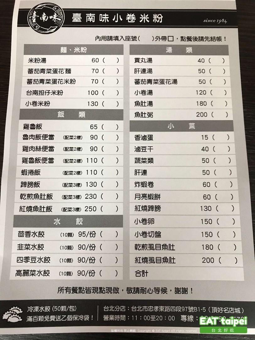 臺南味葉家小卷料理  菜單