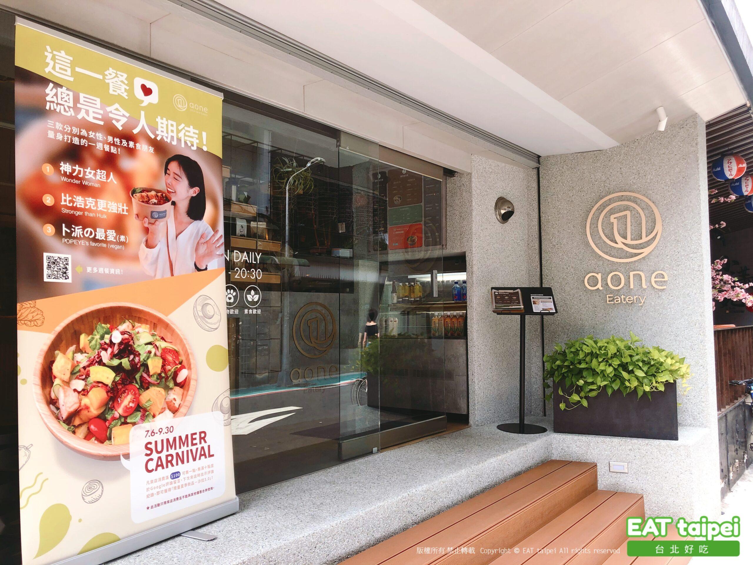 aone Eatery