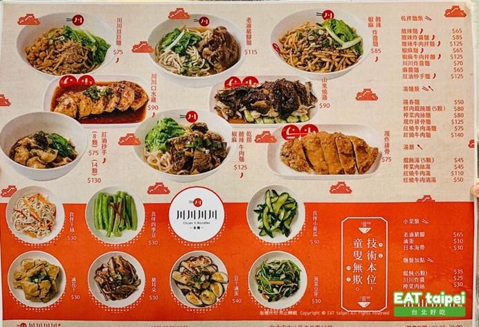 川川川川食麵菜單