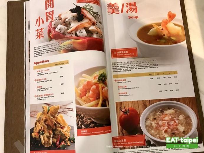 珍寶海鮮菜單