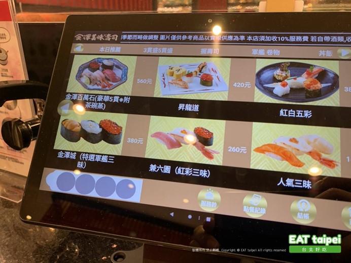 金澤美味壽司菜單