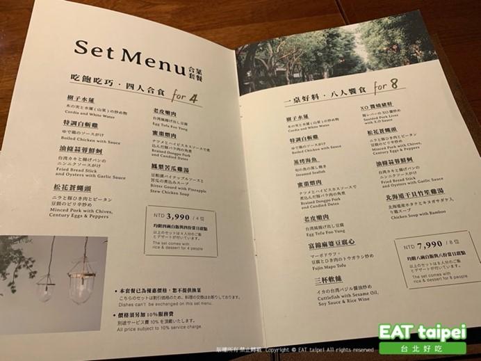富錦樹台菜香檳EAT Taipei菜單