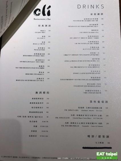 Oli西班牙餐酒館菜單EAT Taipei
