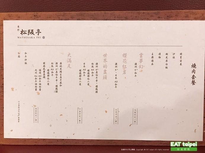 樂軒松阪亭MENU EAT Taipei