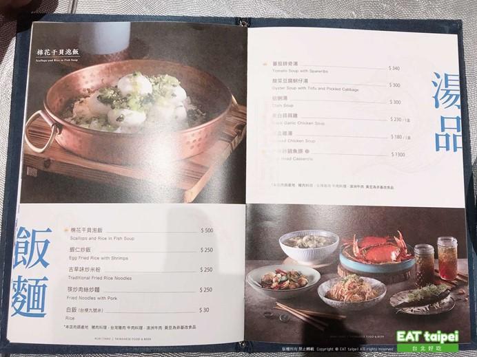 筷炒菜單 EAT taipei