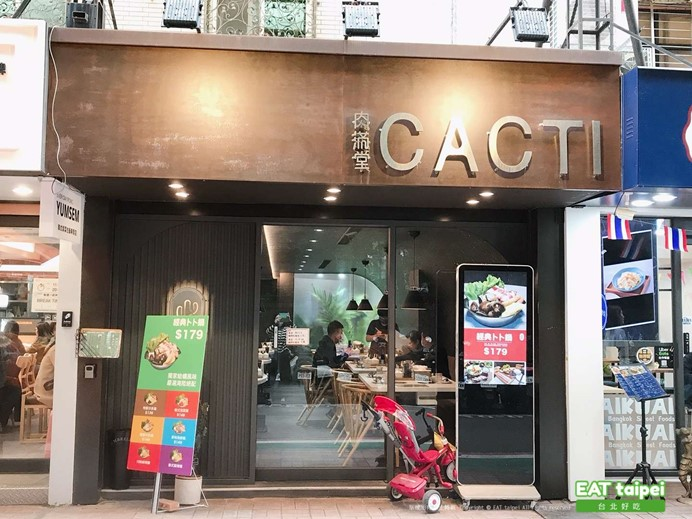 肉滿堂鍋物Cacti EAT taipei