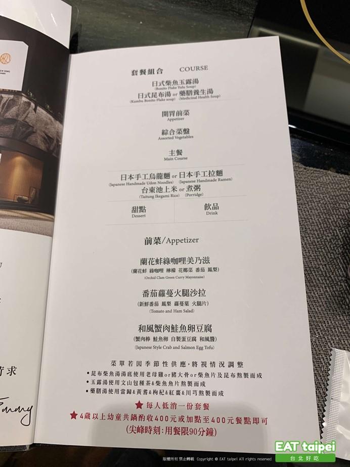 二本松涮涮屋菜單EAT taipei