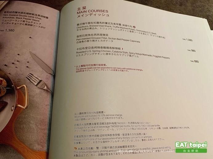 比薩屋Pizzapub menu EAT Taipei