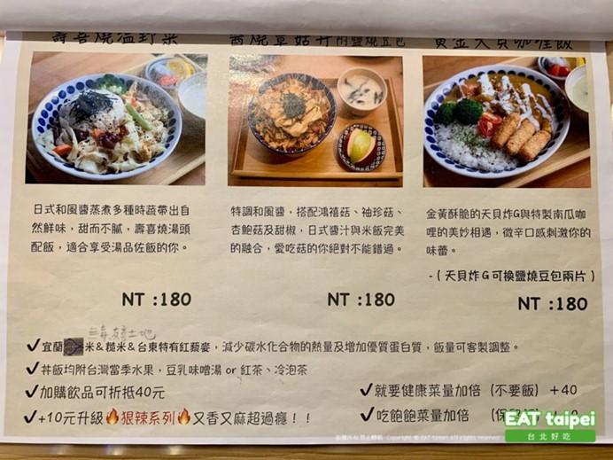 植日生手作蔬食菜單EAT taipei