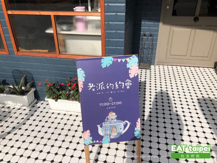 老派的約會EAT Taipei