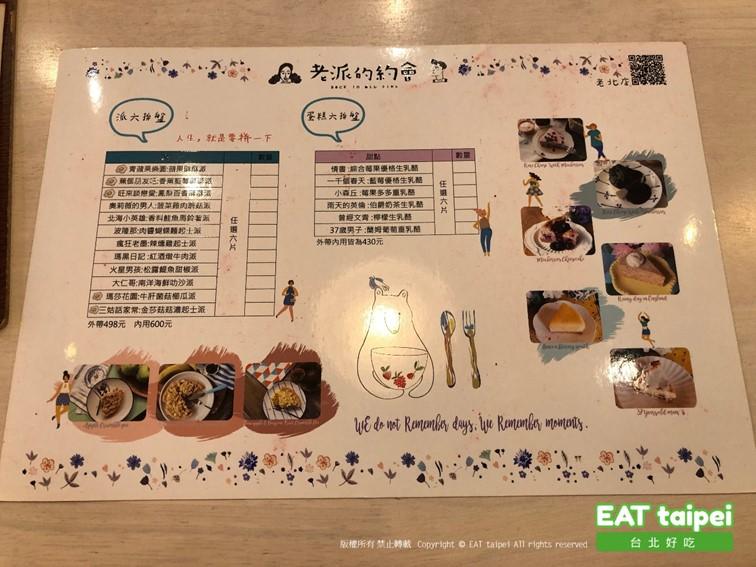 老派的約會菜單EAT Taipei
