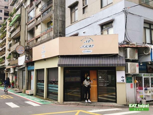 no name咖哩カレーライスEAT Taipei