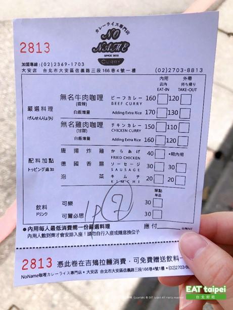 no name咖哩カレーライス菜單EAT Taipei