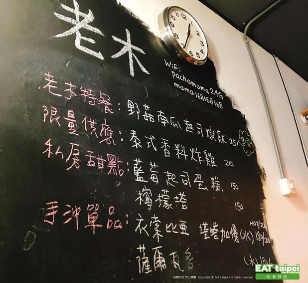 老木咖啡EAT Taipei