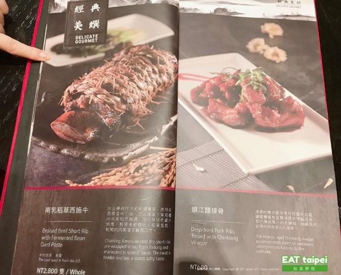 寒舍艾美寒舍食譜菜單EAT Taipei
